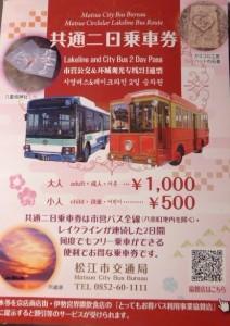 P1020192松江乗手形 共通二日乗車券
