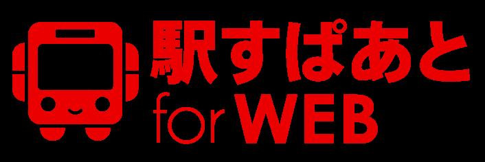 ekispert_for_logo01