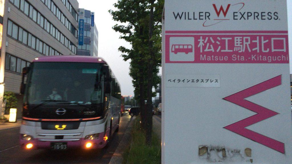 松江駅北口バス停(WILLER EXPRESSの高速バス乗り場)