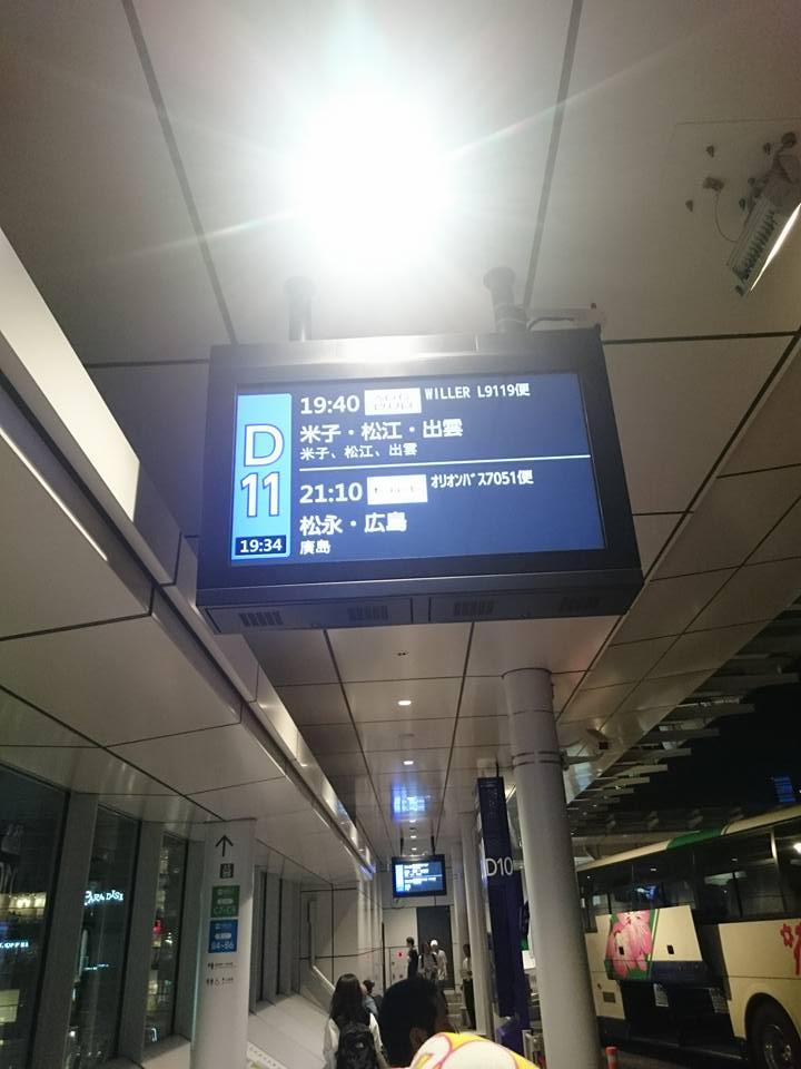 バスタ新宿D11乗り場の発車案内表示器