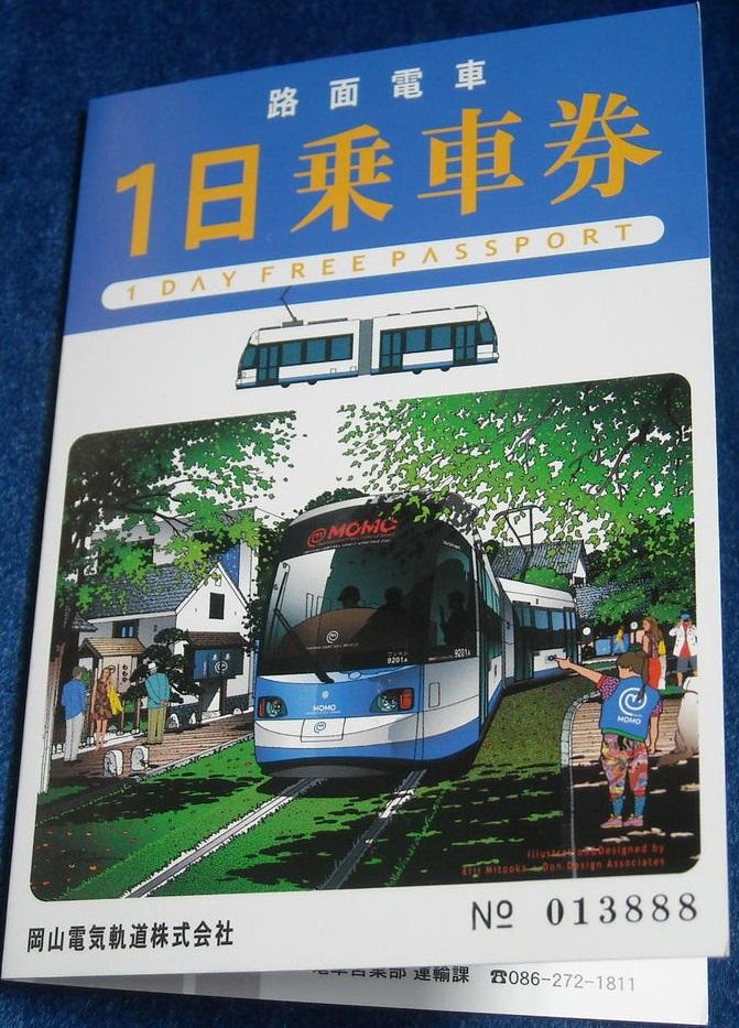 岡山電気軌道の1日乗車券